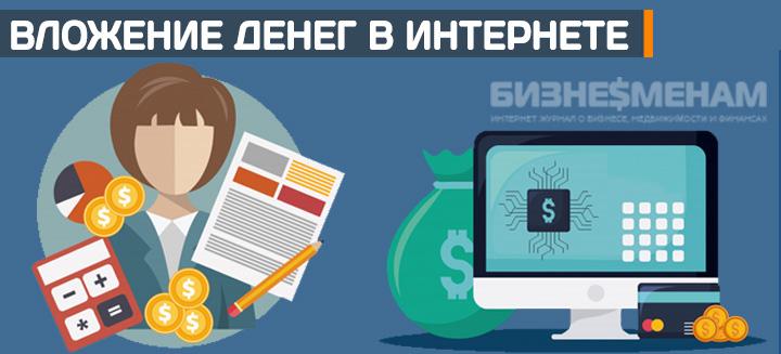 Куда вложить деньги в интернете - ответ на вопрос
