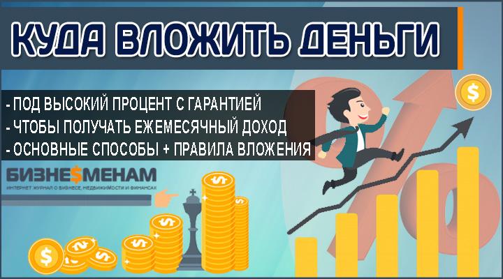 Куда вложить деньги чтобы получать ежемесячный доход - способы вложения денег