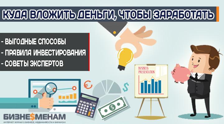 Куда вложить деньги в этом году чтобы заработать - советы экспертов и способы инвестирования