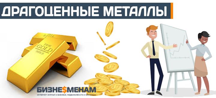 Инвестиции в драгоценные металлы (золото, серебро) - вариант 6