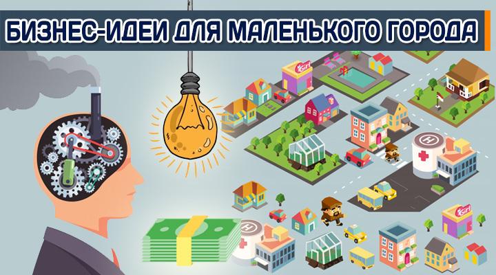 Перспективные и выгодные бизнес идеи для маленького города