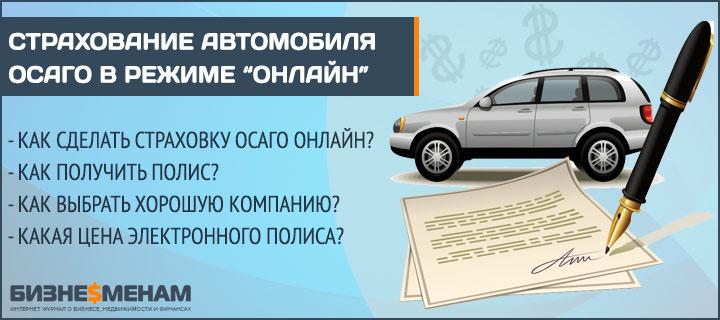 Страхование автомобиля онлайн