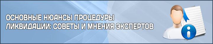 Нюансы и советы экспертов после ликвидации ООО