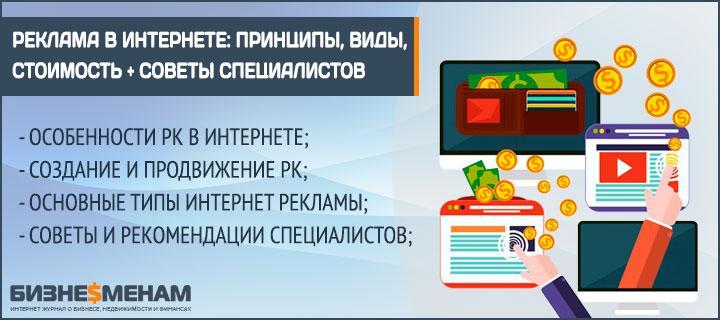 Статьи/реклама в интернете реклама в интернете учебное пособие