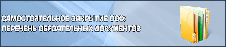 Перечень необходимых документов для ликвидации ООО