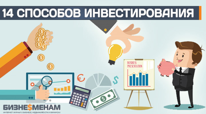 Инвестиции в интернете от 100 рублей - основные способы