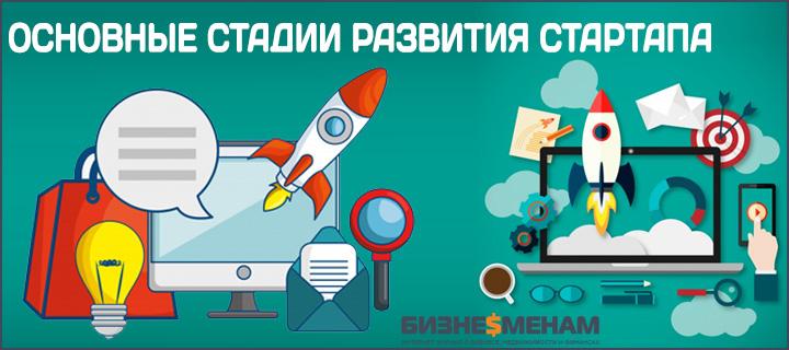 Стадии стартап-проектов
