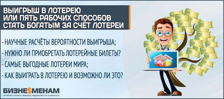 Как выиграть в лотерею крупную сумму денег - советы + лотереи в которые реально выиграть