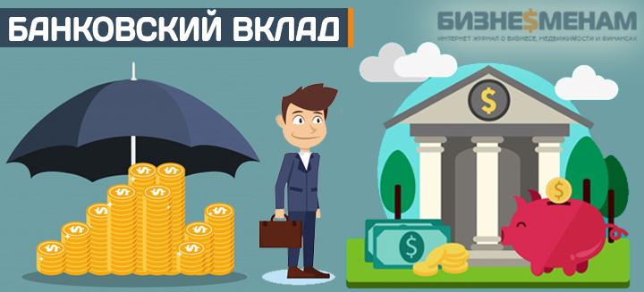 Банковские вклады под проценты - вариант 1