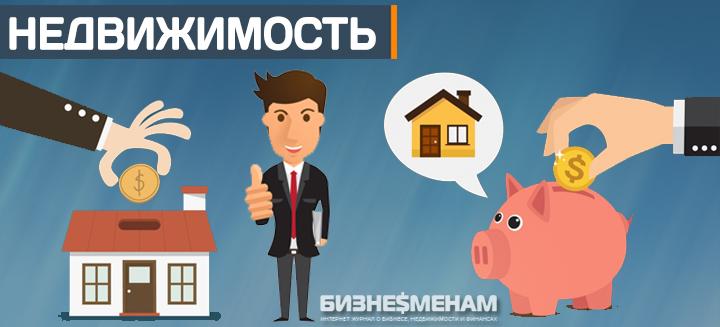 Недвижимость как способ вложить деньги, чтобы заработать пассивно