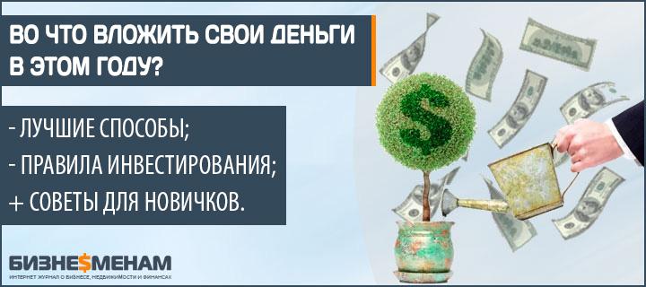 Во что вложить деньги - основные способы вложения + правила инвестированя