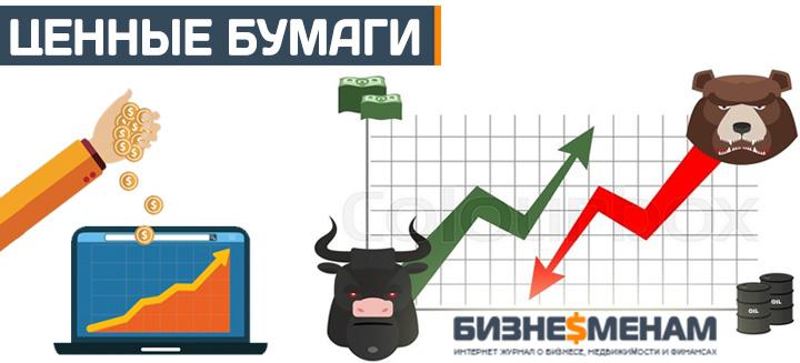 Инвестиции в ценные бумаги - вариант 2
