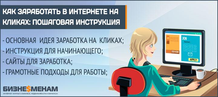 Идеи заработка в интернете для начинающих заработок в интернете кликами в белоруссии